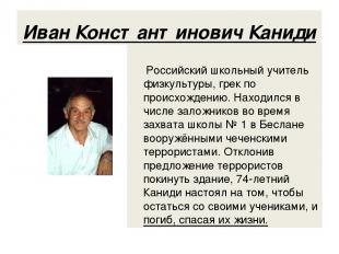 Иван Константинович Каниди Российский школьный учитель физкультуры, грек по прои