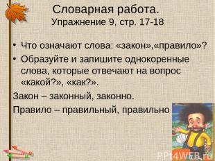 Словарная работа. Упражнение 9, стр. 17-18 Что означают слова: «закон»,«правило»