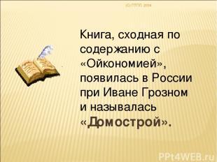 (C) ПТПЛ, 2004 Книга, сходная по содержанию c «Ойкономией», появилась в России п