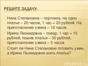 Нина Степановна – портниха, на одно платье – 20 часов, 1 час = 20 рублей. На при