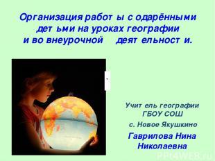 Организация работы с одарёнными детьми на уроках географии и во внеурочной деяте