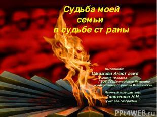 Судьба моей семьи в судьбе страны Выполнила: Шишкова Анастасия ученица 10 класса