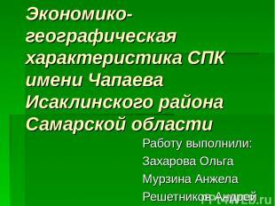 Экономико-географическая характеристика СПК имени Чапаева Исаклинского района Са