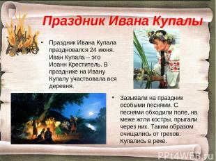 Праздник Ивана Купалы Праздник Ивана Купала праздновался 24 июня. Иван Купала –