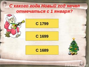 С какого года Новый год начал отмечаться с 1 января? С 1799 С 1699 С 1689