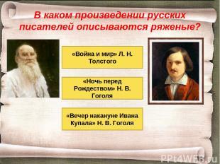 В каком произведении русских писателей описываются ряженые? «Вечер накануне Иван
