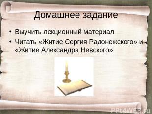 Домашнее задание Выучить лекционный материал Читать «Житие Сергия Радонежского»