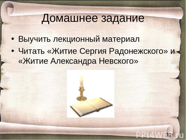 Домашнее задание Выучить лекционный материал Читать «Житие Сергия Радонежского» и «Житие Александра Невского»