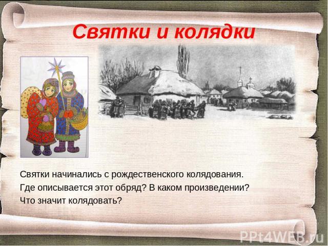 Святки и колядки Святки начинались с рождественского колядования. Где описывается этот обряд? В каком произведении? Что значит колядовать?