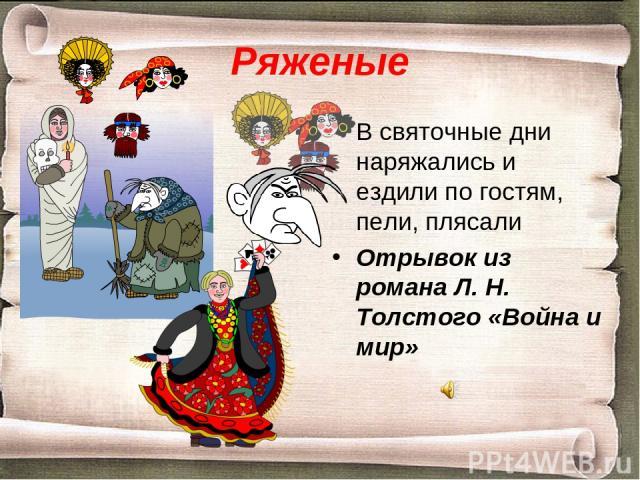 Ряженые В святочные дни наряжались и ездили по гостям, пели, плясали Отрывок из романа Л. Н. Толстого «Война и мир»