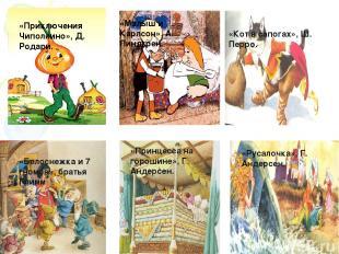 «Приключения Чиполлино», Д. Родари. «Малыш и Карлсон», А. Линдгрен. «Кот в сапог