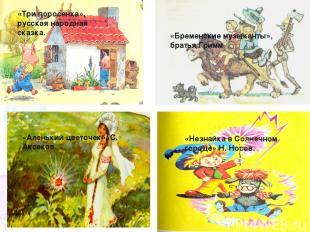 «Три поросенка», русская народная сказка. «Бременские музыканты», братья Гримм «