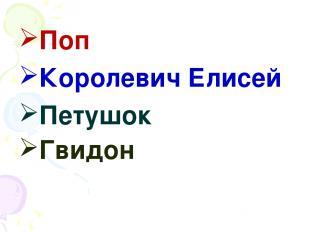 Поп Королевич Елисей Петушок Гвидон