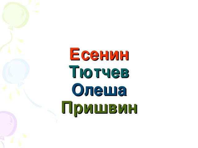 Есенин Тютчев Олеша Пришвин