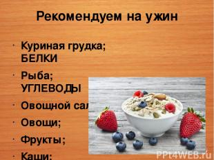 Рекомендуем на ужин Куриная грудка; БЕЛКИ Рыба; УГЛЕВОДЫ Овощной салат; Овощи; Ф