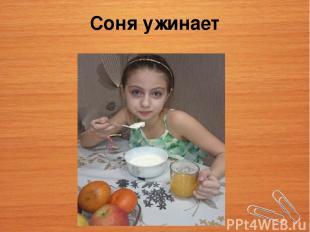 Соня ужинает