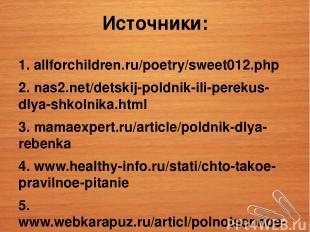 Источники: 1. аllforchildren.ru/poetry/sweet012.php 2. nas2.net/detskij-poldnik-