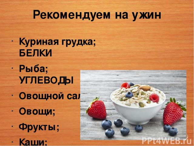Рекомендуем на ужин Куриная грудка; БЕЛКИ Рыба; УГЛЕВОДЫ Овощной салат; Овощи; Фрукты; Каши; Картофель; Творог.