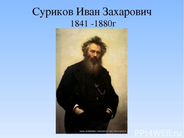 Суриков Иван Захарович 1841 -1880г
