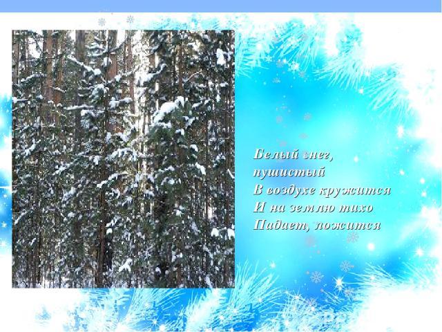 Белый снег, пушистый В воздухе кружится И на землю тихо Падает, ложится