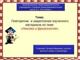 Тема: Повторение и закрепление изученного материала по теме «Лексика и фразеолог