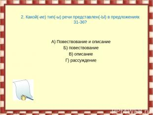 2. Какой(-ие) тип(-ы) речи представлен(-Ы) в предложениях 31-36?  А) Повествова