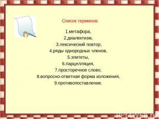 Список терминов: 1.метафора, 2.диалектизм, 3.лексический повтор, 4.ряды однородн
