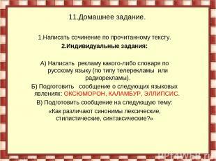 11.Домашнее задание.  1.Написать сочинение по прочитанному тексту. 2.Индивидуал