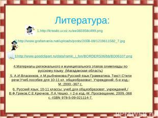 Литература: 1.http://krasdo.ucoz.ru/ee383358c499.png 2.http://www.grafamania.net