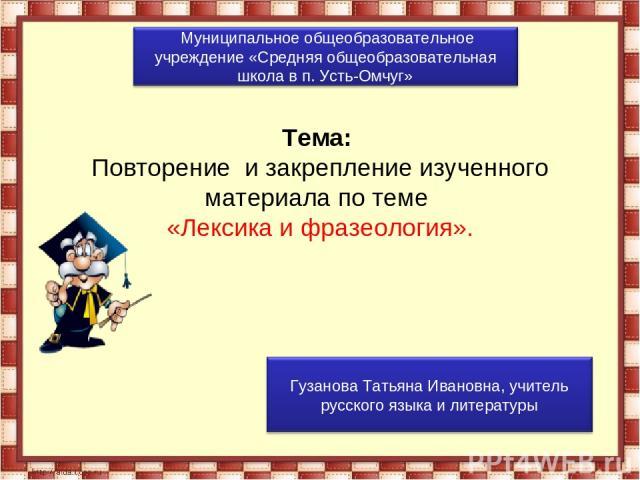 Тема: Повторение и закрепление изученного материала по теме «Лексика и фразеология».