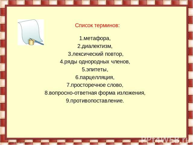 Список терминов: 1.метафора, 2.диалектизм, 3.лексический повтор, 4.ряды однородных членов, 5.эпитеты, 6.парцелляция, 7.просторечное слово, 8.вопросно-ответная форма изложения, 9.противопоставление.