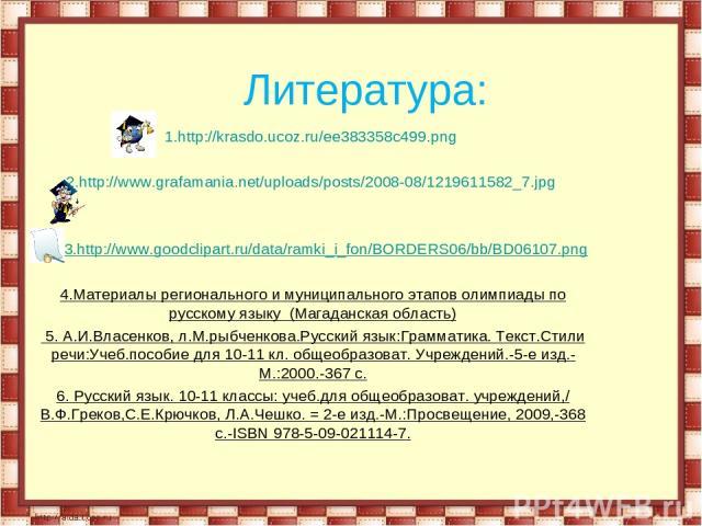 Литература: 1.http://krasdo.ucoz.ru/ee383358c499.png 2.http://www.grafamania.net/uploads/posts/2008-08/1219611582_7.jpg 3.http://www.goodclipart.ru/data/ramki_i_fon/BORDERS06/bb/BD06107.png 4.Материалы регионального и муниципального этапов олимпиады…
