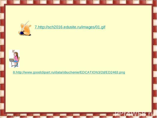 7.http://sch2016.edusite.ru/images/01.gif 8.http://www.goodclipart.ru/data/obuchenie/EDCATION3/2d/ED2463.png