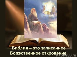 Библия – это записанное Божественное откровение.