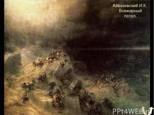 Айвазовский И.К. Всемирный потоп.