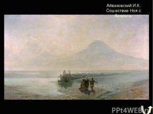 Айвазовский И.К. Сошествие Ноя с Арарата.