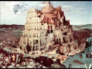 Брейгель Старший. Строительство Вавилонской башни.