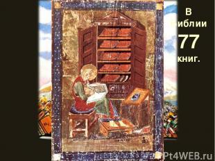 Библия – Книга книг. В Библии 77 книг.