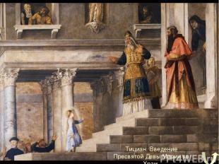 Тициан. Введение Пресвятой Девы Марии во Храм.