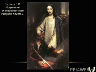 Суриков В.И. Исцеление слепорожденного Иисусом Христом.