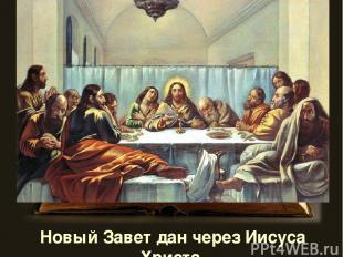 Новый Завет дан через Иисуса Христа.