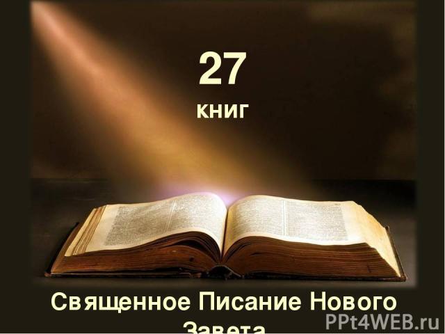 Священное Писание Нового Завета 27 книг