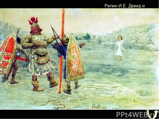 Репин И.Е. Давид и Голиаф.