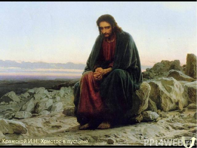 Крамской И.Н. Христос в пустыне.