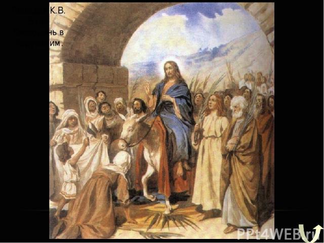 Лебедев К.В. Вход Господень в Иерусалим.