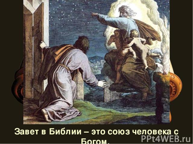 Завет в Библии – это союз человека с Богом.