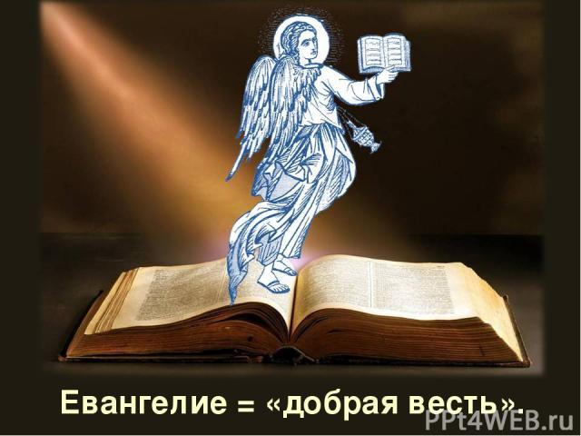 Евангелие = «добрая весть».