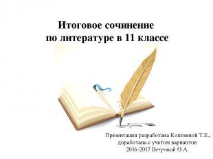 Итоговое сочинение по литературе в 11 классе Презентация разработана Коптяевой Т