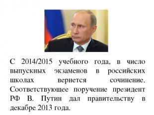 С 2014/2015 учебного года, в число выпускных экзаменов в российских школах верне