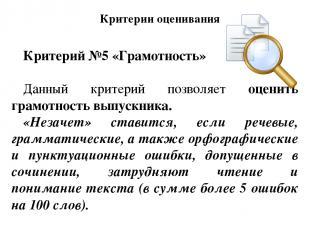 Критерий №5 «Грамотность» Данный критерий позволяет оценить грамотность выпускни